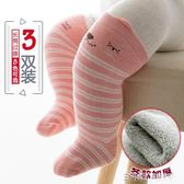 嬰兒襪子秋冬季純棉加厚保暖寶寶長筒襪0-1月3歲過膝春新生幼童絨 溫暖享家