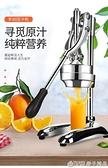 加厚不銹鋼榨汁機手動壓汁機商用家用石榴橙子檸檬擠壓器水果壓榨 (橙子精品)