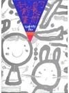 二手書博民逛書店 《我的創意畫冊》 R2Y ISBN:9577623395│五味太郎,文