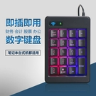 數字鍵盤 發光鍵盤有線背光數字鍵盤筆記本電腦密碼數字鍵盤外接財務小鍵盤 8號店