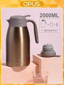 OPUS保溫壺家用不銹鋼保溫瓶大容量保溫水壺暖壺暖瓶開水熱水瓶 ATF青木鋪子