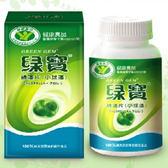 綠寶綠藻片【小球藻,大瓶裝】(每瓶內含900粒)–台灣綠藻