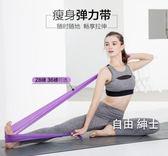 彈力帶瑜伽彈力帶健身女男士力量訓練拉力帶運動用品阻力拉伸健身帶(免運)