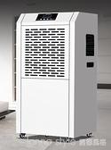 濕佳除濕機工業大功率除濕器別墅地下室家用抽濕機倉庫車間干燥機 年終大促 YTL