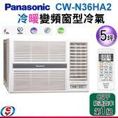 【信源】5坪【Panasonic國際牌(冷暖變頻)窗型冷氣】CW-N36HA2 (含標準安裝)