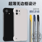 小米11手機殼mi11pro超薄防摔硬殼曲面屏保護套【輕派工作室】