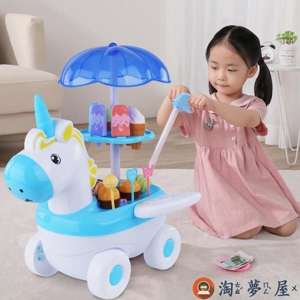 兒童家家酒玩具冰淇淋車玩具女孩仿真小手推車糖果車【淘夢屋】