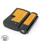 測線器 測線儀 網路測試器 網路線測試 RJ45 USB A公/B公 A公/A公 檢測器 網絡(10-058)