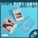 拍立得 Fujifilm instax mini 3寸雙面壓克力磁鐵相框