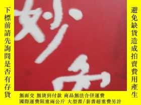 二手書博民逛書店天音妙象:雲禪詩書作品集罕見簽名本Y19658 劉繼武· 軍事科