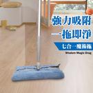 金德恩【台灣製造】 多功能魔術拖 (附7款拖布 2藍+5白)
