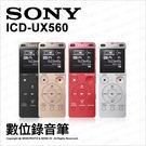 Sony ICD-UX560 數位錄音筆 4G內建 公司貨 可定向收音 ★可刷卡★ 薪創