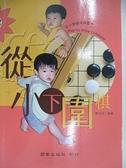 【書寶二手書T1/嗜好_BSV】從小下圍棋_劉月如