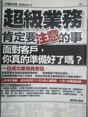 【書寶二手書T1/行銷_LDA】超級業務肯定要注意的事_趙彥鋒