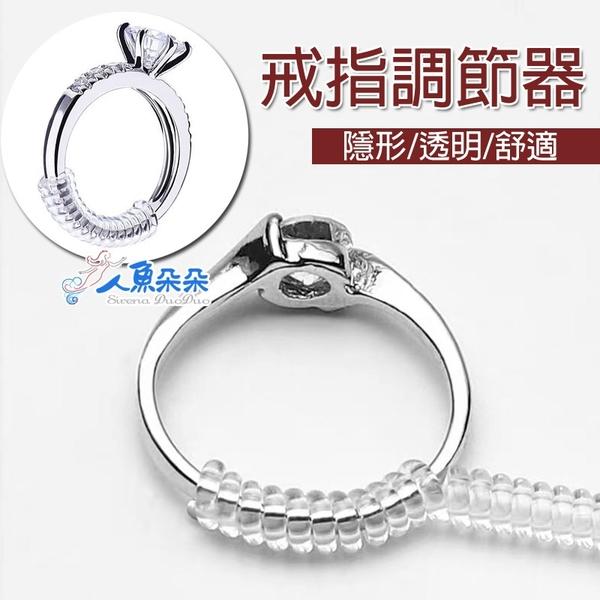 戒指調節 戒指大小調節 尺寸調節器 戒指調節器 彈簧繩 防滑固定鬆緊大小 米荻創意精品館