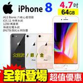 Apple iPhone8 64GB 4.7吋 贈原廠矽膠手機殼+螢幕貼 蘋果 IOS11 防水防塵 智慧型手機 0利率 免運
