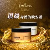 【Hallmark】珍珠奇肌美白霜/黃金比例緊實霜 200g 效期至2020.01(買一送一)