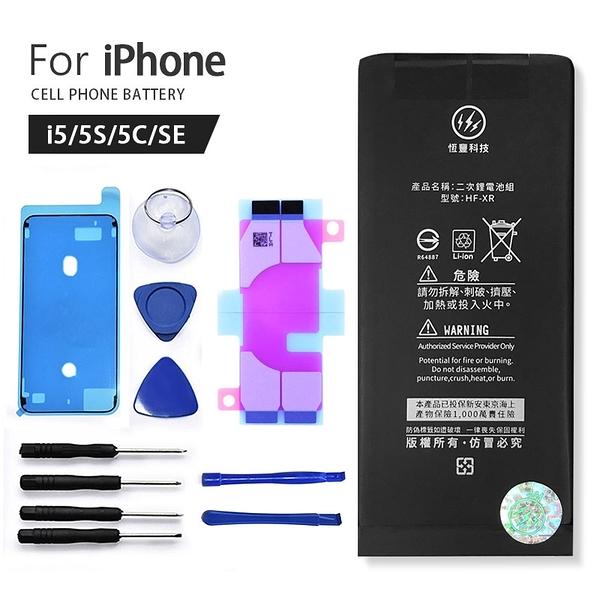 蘋果 iphone5/5S/5C/SE 全新電池 BSMI檢驗認證 產物投保 附贈拆機工具組+電池膠 保固半年