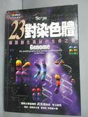 【書寶二手書T2/科學_IKO】23對染色體:解讀創生奧祕的生命之書_馬特‧瑞德利