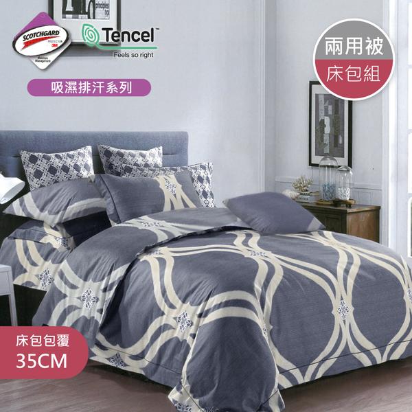 R.Q.POLO 雙人5尺/加大6尺 天絲兩用被床包組 使用3M吸濕排汗專利 (律動青春)