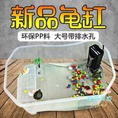 烏龜缸 塑料帶曬台別墅 大號龜盆排水口 養大烏龜專用缸 水陸缸T
