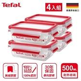 法國特福Tefal 德國EMSA原裝無縫膠圈耐熱玻璃保鮮盒(500ML長方型)4入組