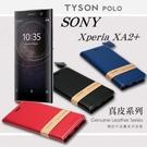 【愛瘋潮】免運 現貨 索尼 SONY Xperia XA2+ 頭層牛皮簡約書本皮套 POLO 真皮系列 手機殼