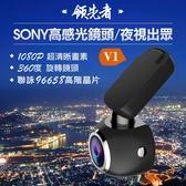 領先者 V1 磁吸式超清晰1080P SONY高感光鏡頭 行車記錄器
