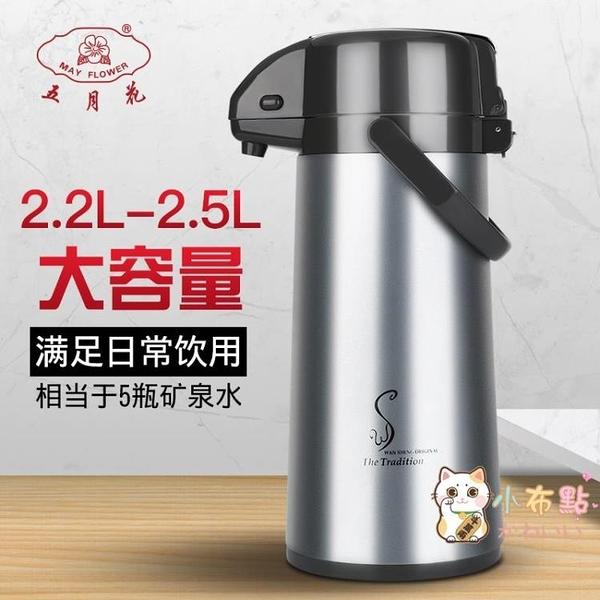 保溫壺按壓式熱水瓶家用開水瓶暖瓶氣壓壺學生用 【八折搶購】