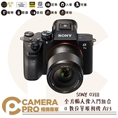 ◎相機專家◎ 限時優惠 SONY α7III 全片幅人像入門組合 單鏡組 A7III A73 ILCE-7M3 公司貨