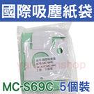 (3組$330)國際 吸塵器集塵袋【一組五入】 國際 吸塵器紙袋 MC-3600 MC-3650 MC-A37C TYPE-C10