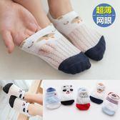 兒童襪子純棉薄款大中男女童船襪1-3-5-7-9-12歲寶寶網眼短襪 至簡元素