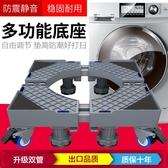 洗衣機底座 洗衣機底座托架移動萬向輪置物支架通用滾筒冰箱墊高波輪架子腳架【幸福小屋】