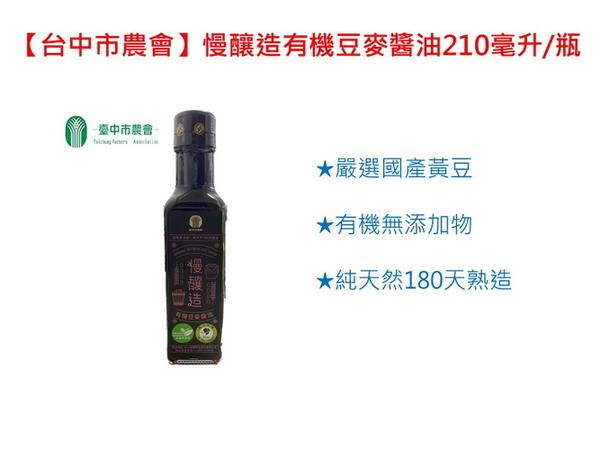 【台中市農會】慢釀造有機豆麥醬油210毫升/瓶
