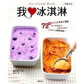 我愛冰淇淋(72款超好吃冰淇淋&雪酪自己做最衛生)
