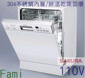 櫻花牌 E7682半嵌式洗碗機 (110V)