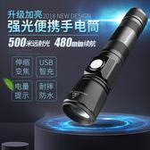 手電筒強光可充電超亮多功能迷你小LED5000戶外防水照遠射特種兵lh236『男人範』
