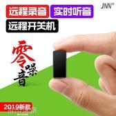錄音筆 JNN L2 【云儲存】聲控錄音筆專業高清降噪學生正品隨身大容量 生活主義
