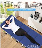 折疊床單人午休床家用午睡床辦公室便攜行軍床簡易躺椅陪護床花間公主YYS