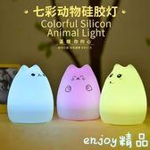 創意七彩硅膠動物燈USB充電兔子led萌寵小夜燈水滴氛圍床頭拍拍燈  enjoy精品