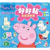 粉紅豬小妹 好好貼貼紙遊戲書 PG010A 根華 (OS shop)