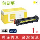 向日葵 for HP CF212A/CF212/212A/131A 黃色環保碳粉匣/適用 HP LaserJet Pro 200 M251nw/200 M276nw