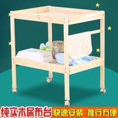 多功能嬰兒換尿布臺寶寶按摩護理臺新生兒嬰兒床換衣撫觸臺便攜式