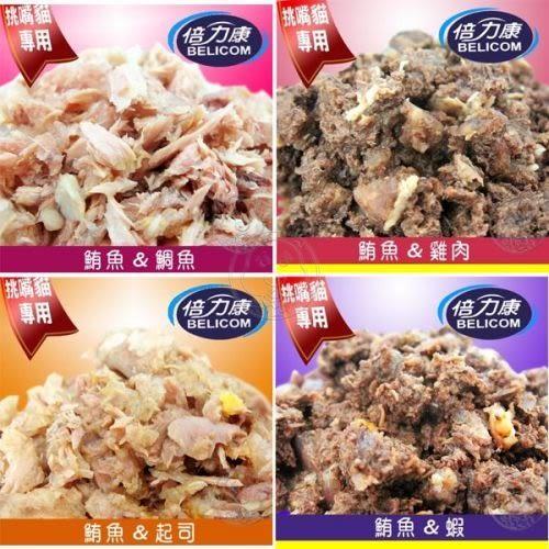 【培菓平價寵物網】倍力康《挑嘴貓用》鮮美鮪魚罐頭-80g*24罐