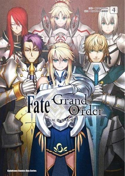(二手書)Fate/Grand Order短篇漫畫集(4)