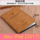 【萌萌噠】2017年新款 New iPad (9.7吋) 創意復古帆布紋理平板保護套 輕薄散熱款 智能休眠 側翻皮套