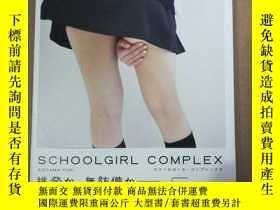 全新書博民逛書店SHOOLGIRL COMPLEX 1 日文原版Y235233