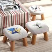 小凳子實木換鞋凳茶幾矮凳布藝時尚創意兒童成人小椅子沙發圓凳【快速出貨】