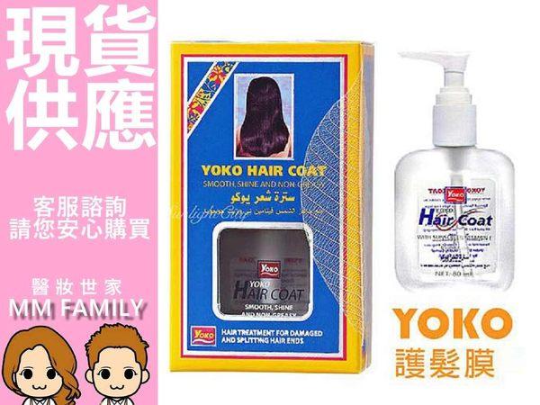 YOKO小瓶外出/旅行隨身瓶 護髮(滋養)精華30ml   ◆ 醫妝世家◆現貨供應