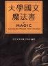 【二手書R2YB】《大學國文魔法書》2006年6月一刷 逢甲大學中國文學系  編